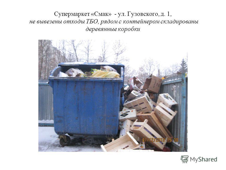 Супермаркет «Смак» - ул. Гузовского, д. 1, не вывезены отходы ТБО, рядом с контейнером складированы деревянные коробки