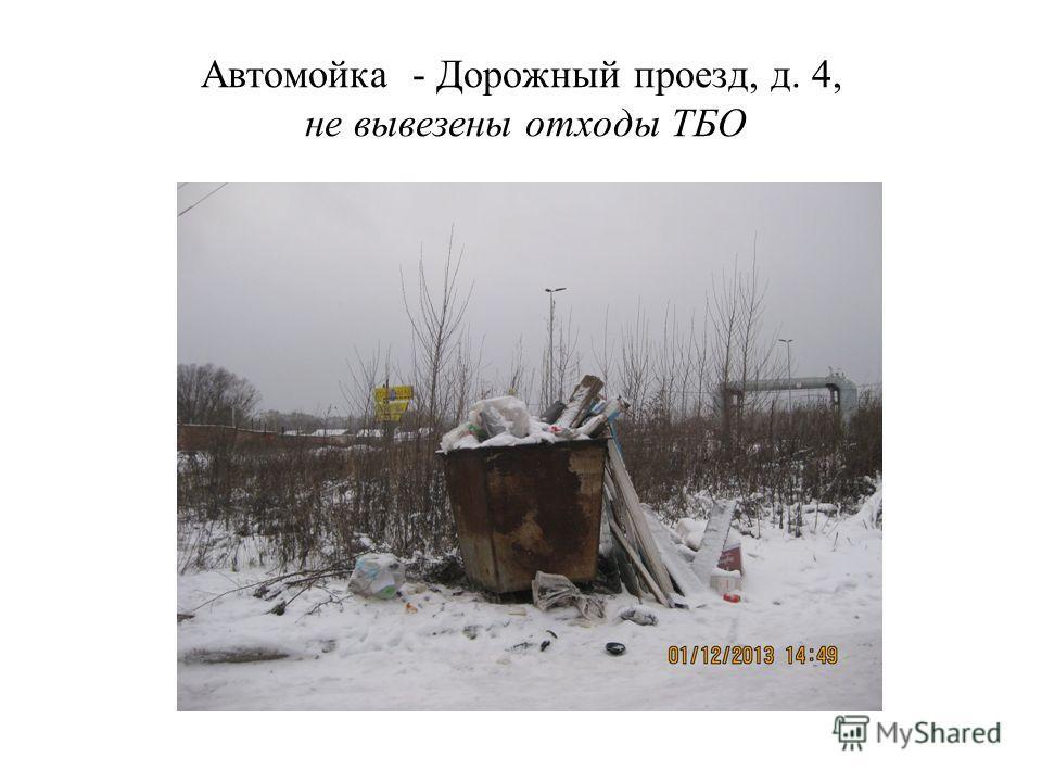 Автомойка - Дорожный проезд, д. 4, не вывезены отходы ТБО
