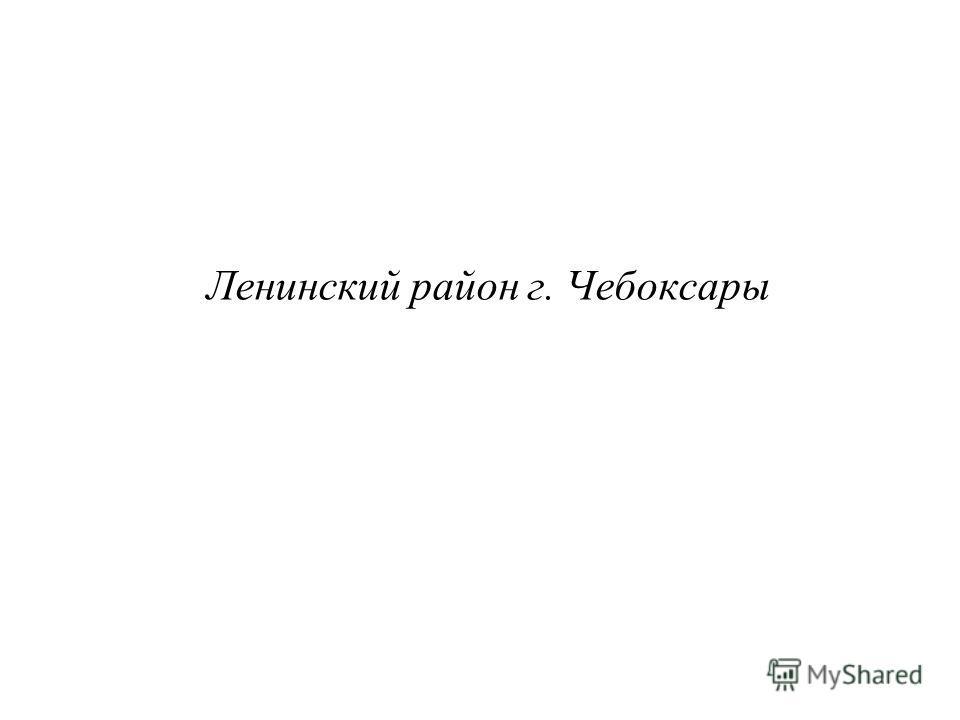 Ленинский район г. Чебоксары
