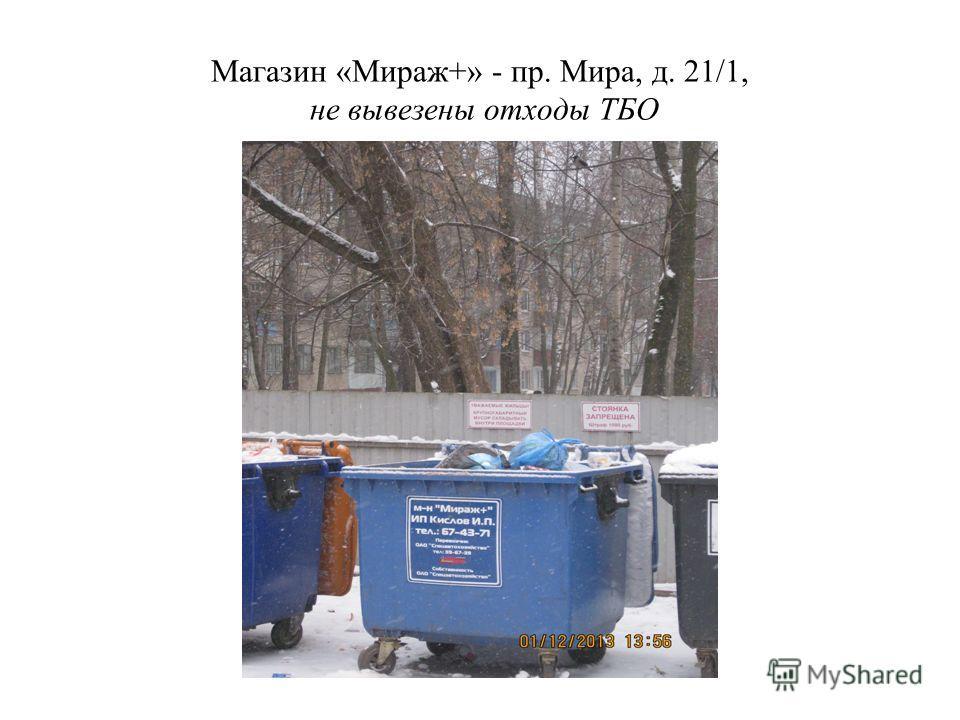 Магазин «Мираж+» - пр. Мира, д. 21/1, не вывезены отходы ТБО
