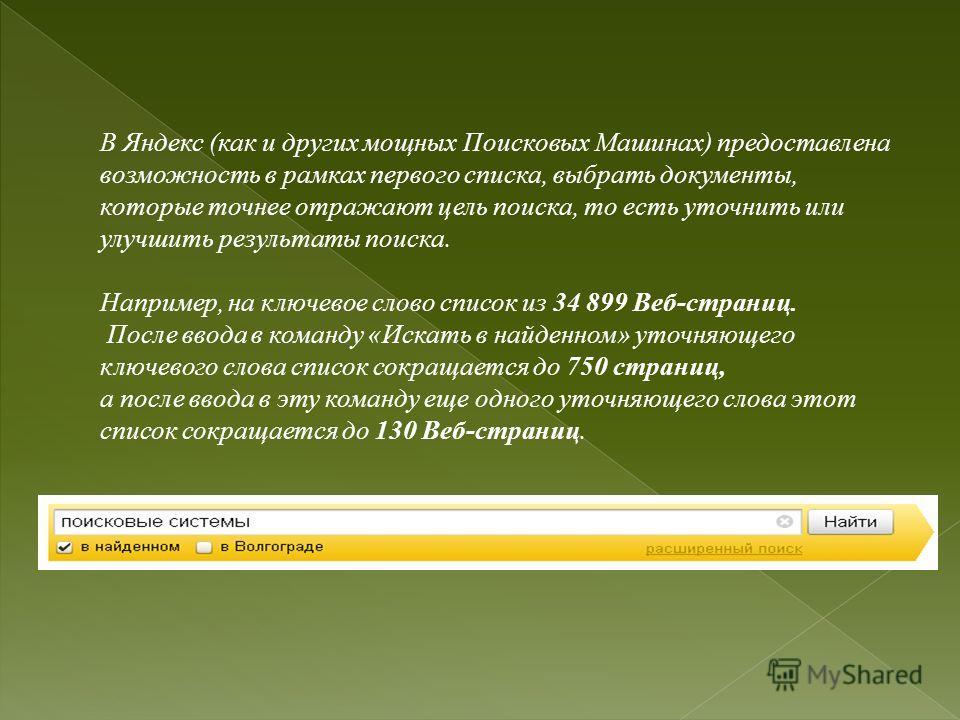 В Яндекс (как и других мощных Поисковых Машинах) предоставлена возможность в рамках первого списка, выбрать документы, которые точнее отражают цель поиска, то есть уточнить или улучшить результаты поиска. Например, на ключевое слово список из 34 899