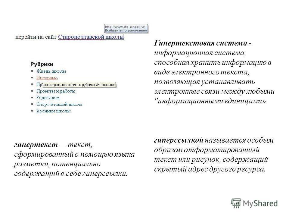 Гипертекстовая система - информационная система, способная хранить информацию в виде электронного текста, позволяющая устанавливать электронные связи между любыми