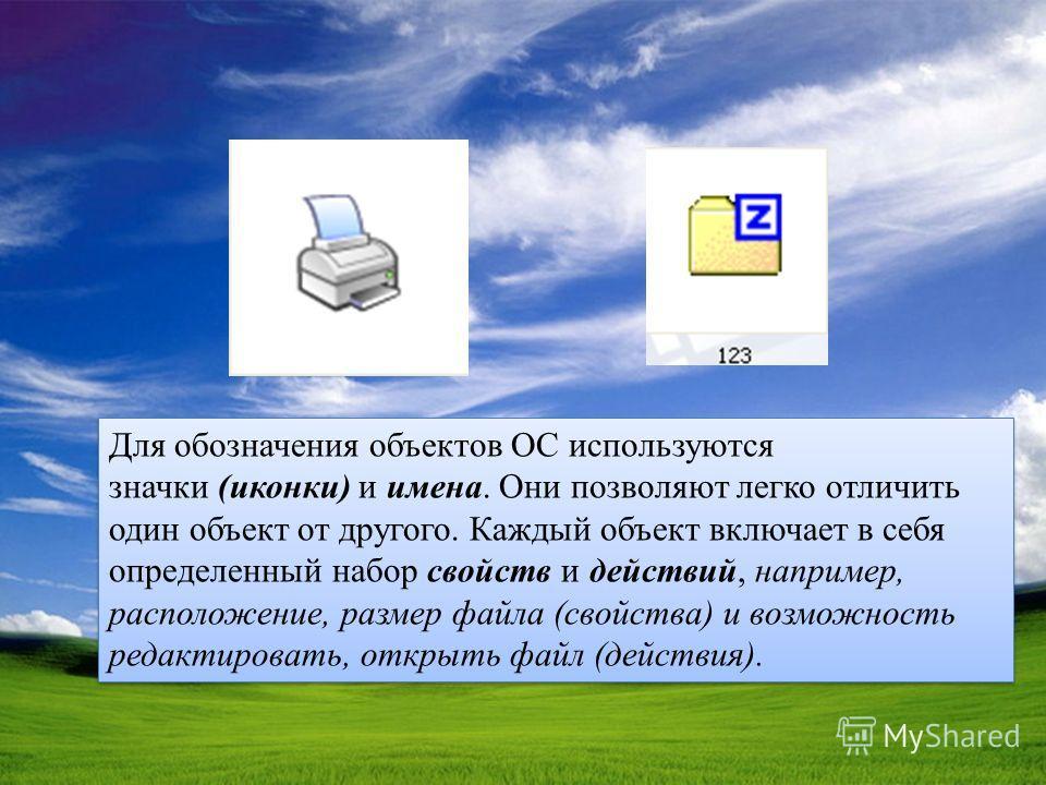 пользовательский интерфейс знакомство с операционной системой презентация