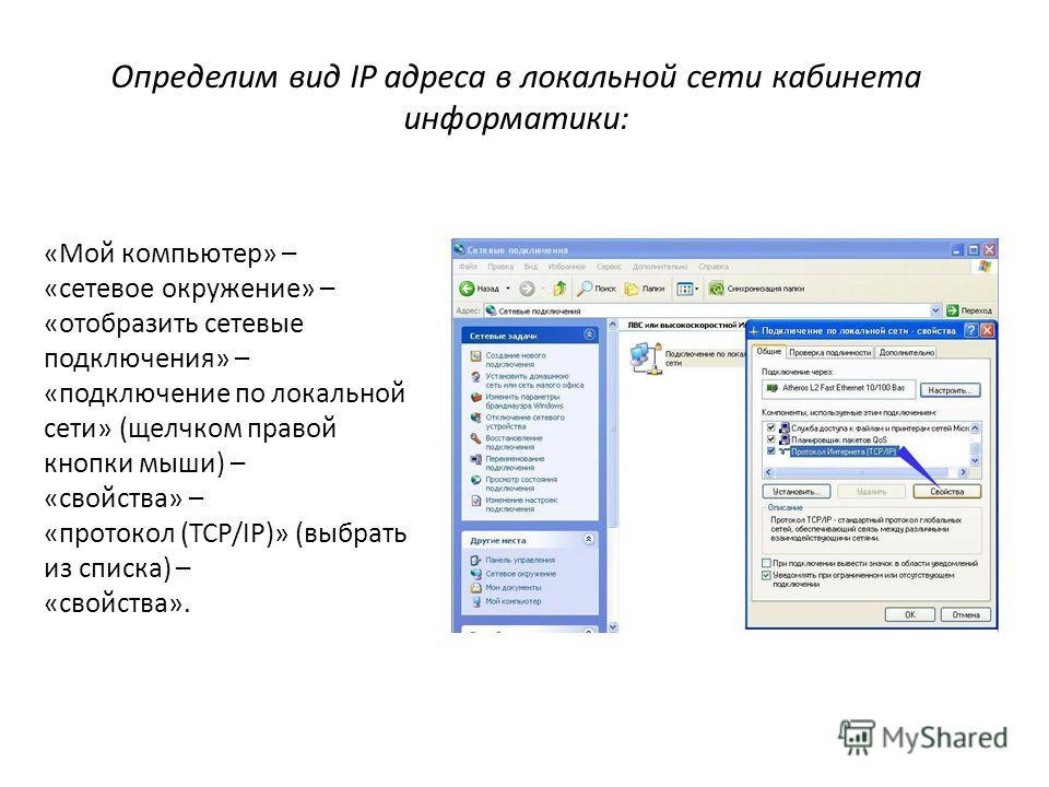 Определим вид IP адреса в локальной сети кабинета информатики: «Мой компьютер» – «сетевое окружение» – «отобразить сетевые подключения» – «подключение по локальной сети» (щелчком правой кнопки мыши) – «свойства» – «протокол (TCP/IP)» (выбрать из спис
