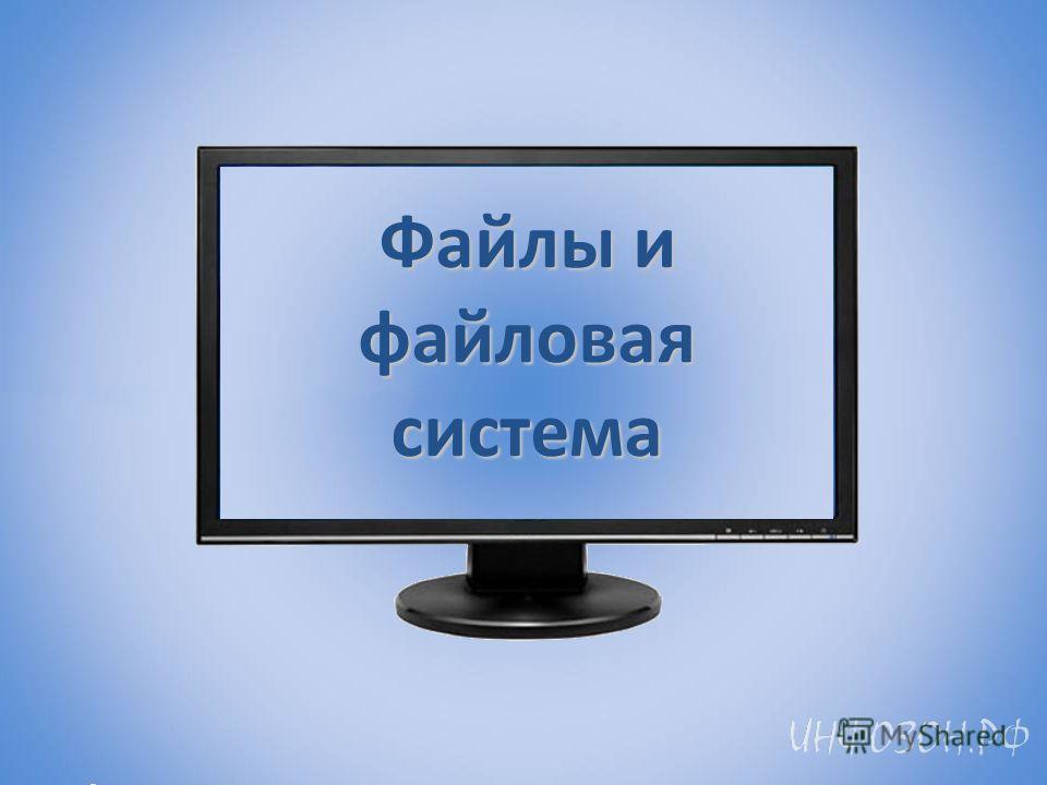 Файлы и файловая система