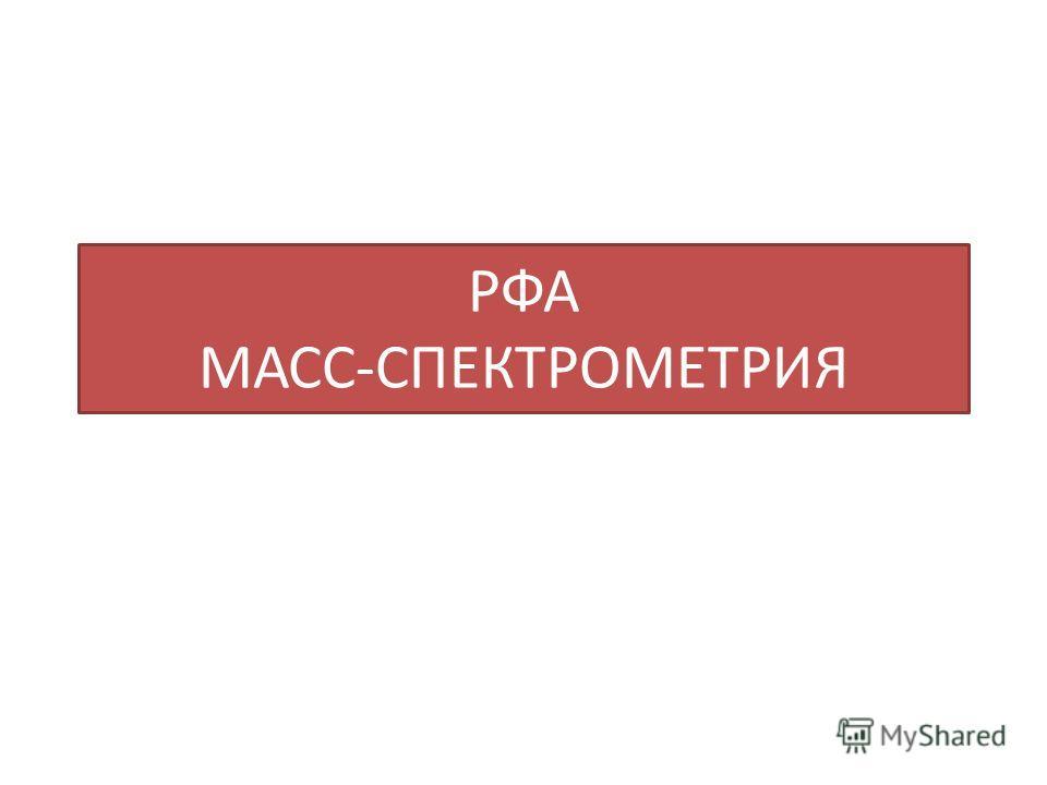 РФА МАСС-СПЕКТРОМЕТРИЯ