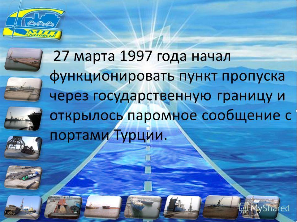 27 марта 1997 года начал функционировать пункт пропуска через государственную границу и открылось паромное сообщение с портами Турции.