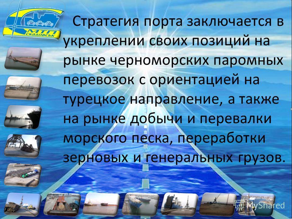 Стратегия порта заключается в укреплении своих позиций на рынке черноморских паромных перевозок с ориентацией на турецкое направление, а также на рынке добычи и перевалки морского песка, переработки зерновых и генеральных грузов.