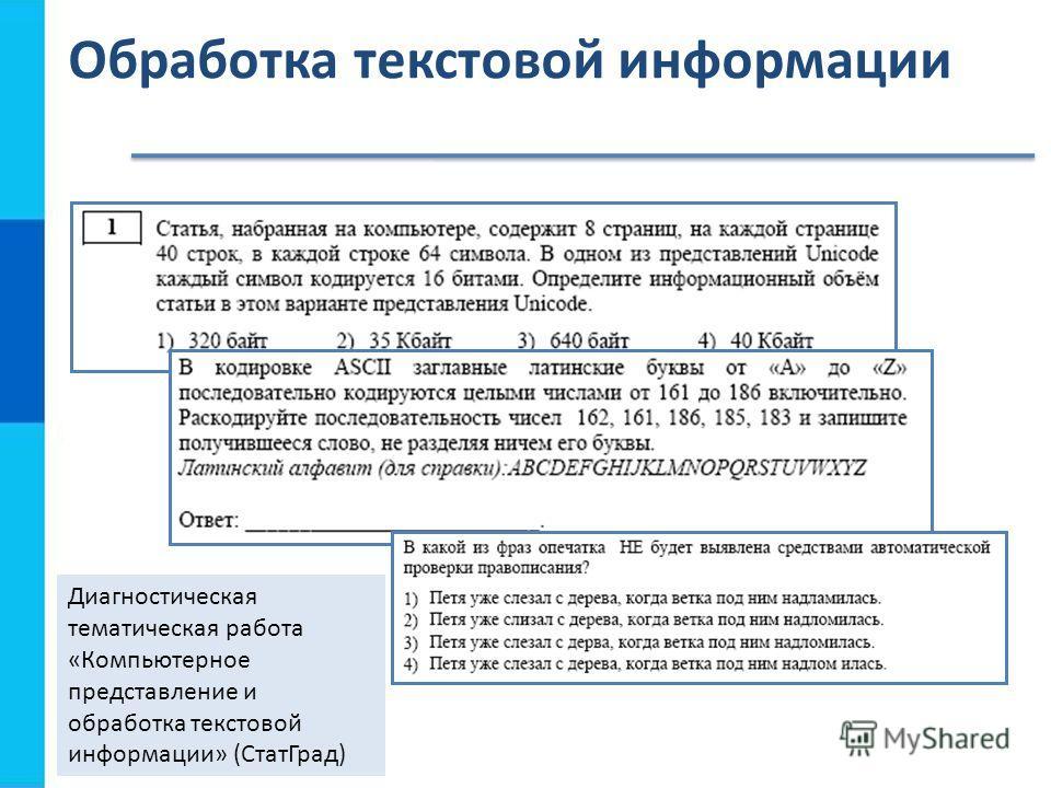 Диагностическая тематическая работа «Компьютерное представление и обработка текстовой информации» (СтатГрад)