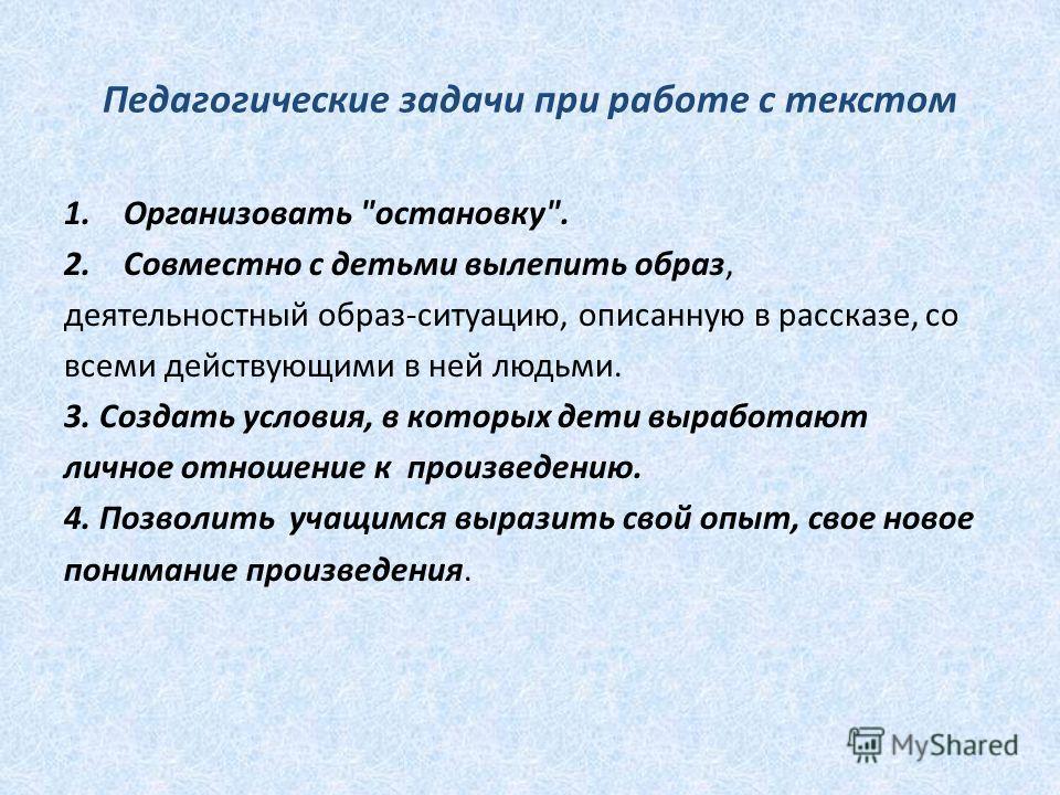 Педагогические задачи при работе с текстом 1.Организовать