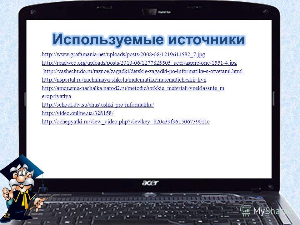 http://www.grafamania.net/uploads/posts/2008-08/1219611582_7.jpg http://readweb.org/uploads/posts/2010-06/1277825505_acer-aspire-one-1551-4.jpg http://vashechudo.ru/raznoe/zagadki/detskie-zagadki-po-informatike-s-otvetami.html http://nsportal.ru/nach