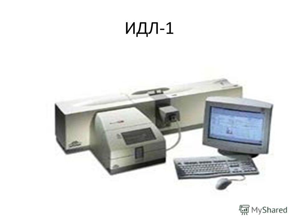ИДЛ-1