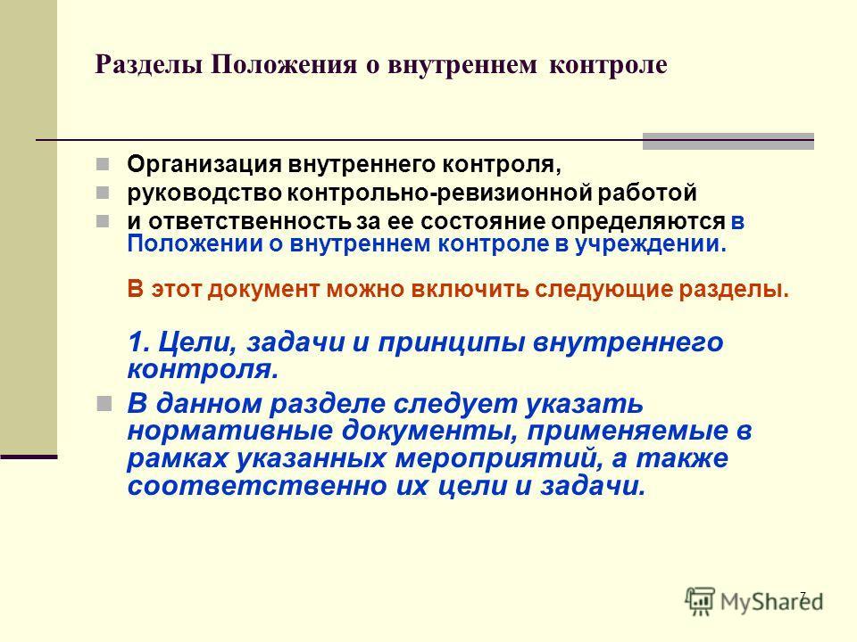 7 Разделы Положения о внутреннем контроле Организация внутреннего контроля, руководство контрольно-ревизионной работой и ответственность за ее состояние определяются в Положении о внутреннем контроле в учреждении. В этот документ можно включить следу