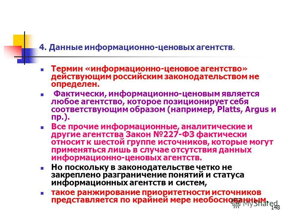 148 4. Данные информационно-ценовых агентств. Термин «информационно-ценовое агентство» действующим российским законодательством не определен. Фактически, информационно-ценовым является любое агентство, которое позиционирует себя соответствующим образ