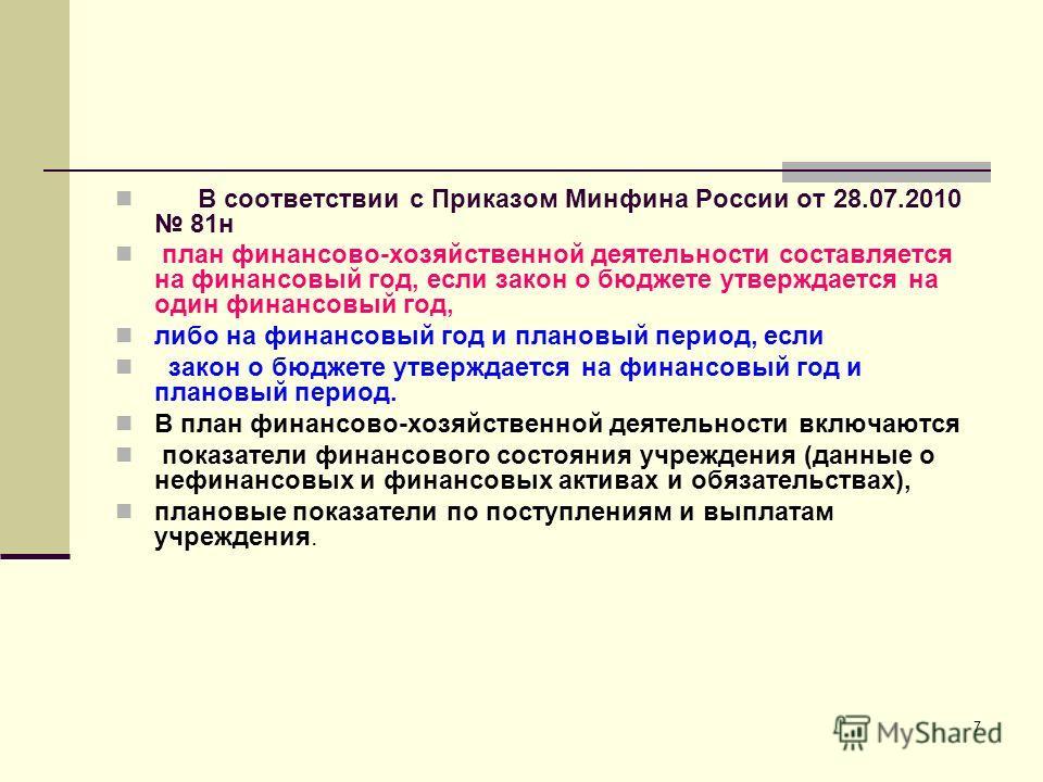 7 В соответствии с Приказом Минфина России от 28.07.2010 81н план финансово-хозяйственной деятельности составляется на финансовый год, если закон о бюджете утверждается на один финансовый год, либо на финансовый год и плановый период, если закон о бю