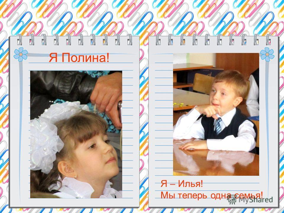 Меня зовут Симур, Я Полина! Я – Илья! Мы теперь одна семья!