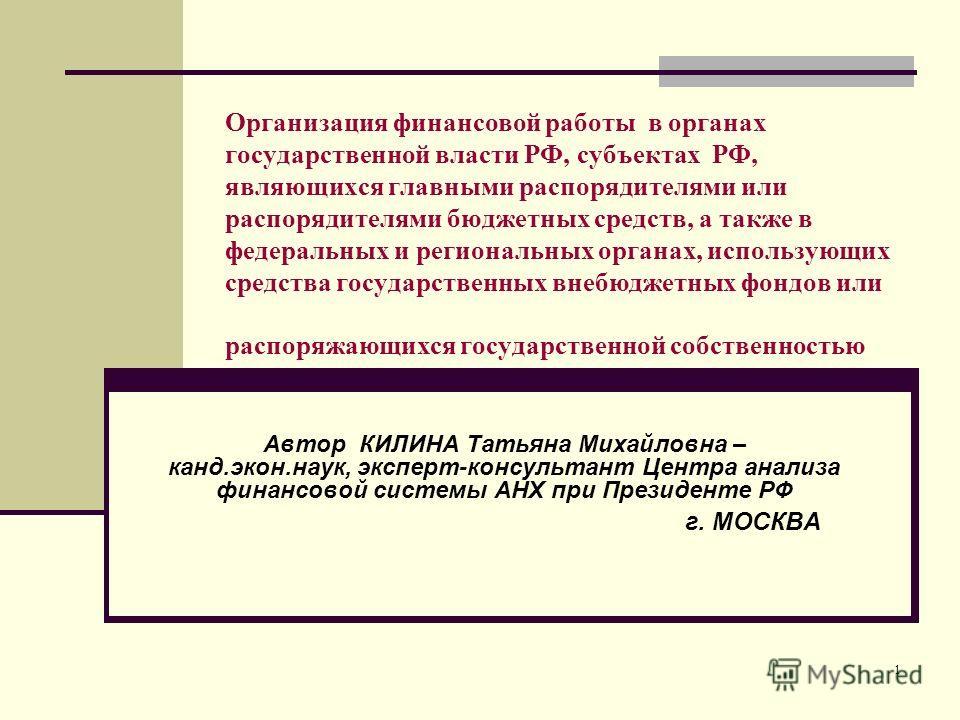 1 Организация финансовой работы в органах государственной власти РФ, субъектах РФ, являющихся главными распорядителями или распорядителями бюджетных средств, а также в федеральных и региональных органах, использующих средства государственных внебюдже