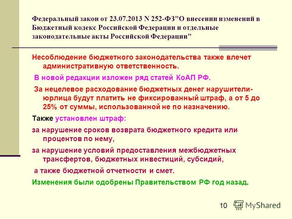 10 Федеральный закон от 23.07.2013 N 252-ФЗ