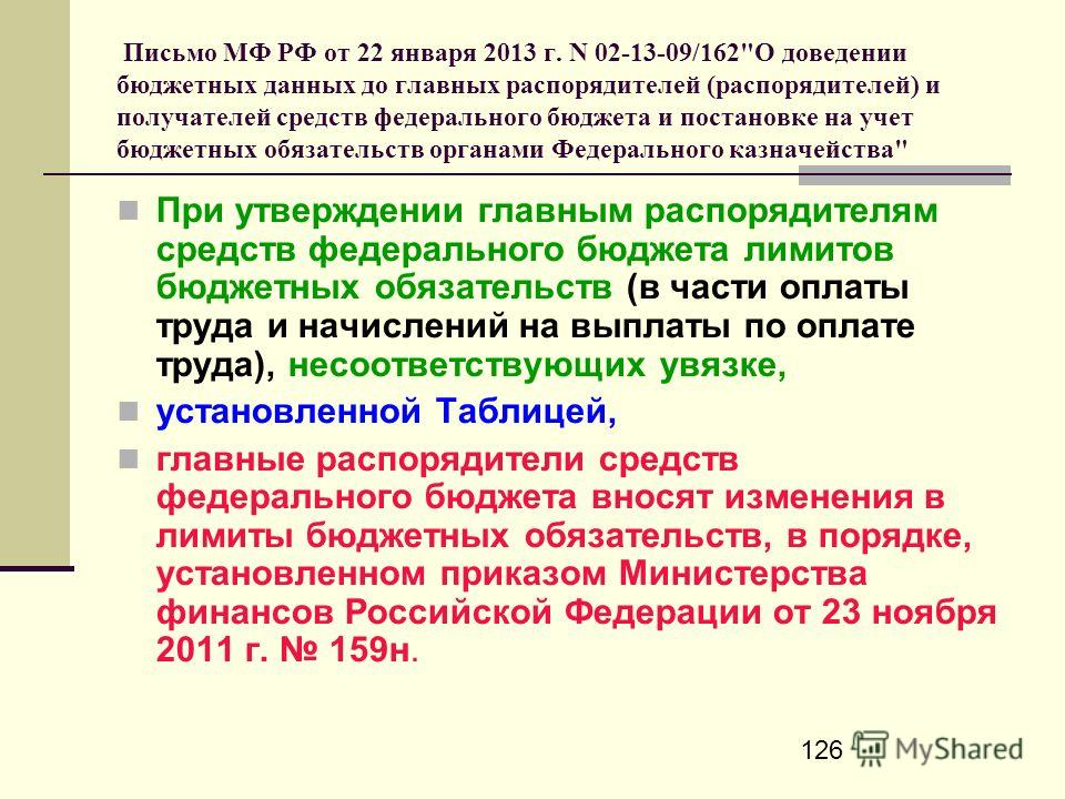 126 Письмо МФ РФ от 22 января 2013 г. N 02-13-09/162