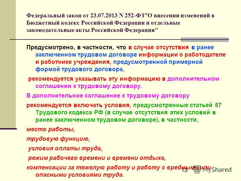 13 Федеральный закон от 23.07.2013 N 252-ФЗ