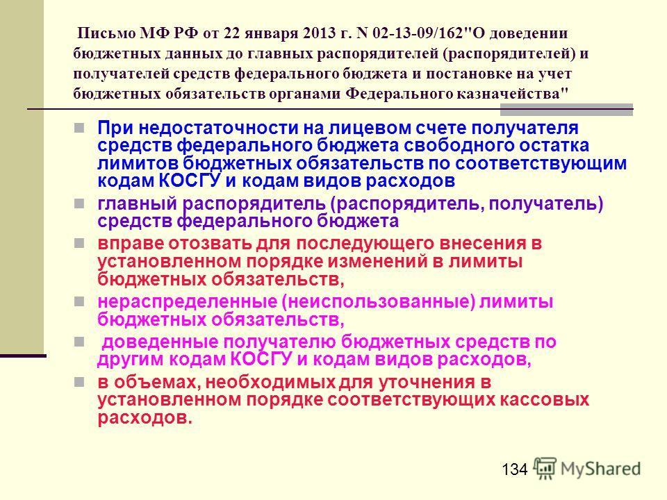 134 Письмо МФ РФ от 22 января 2013 г. N 02-13-09/162