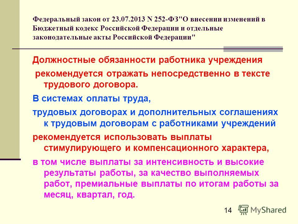 14 Федеральный закон от 23.07.2013 N 252-ФЗ