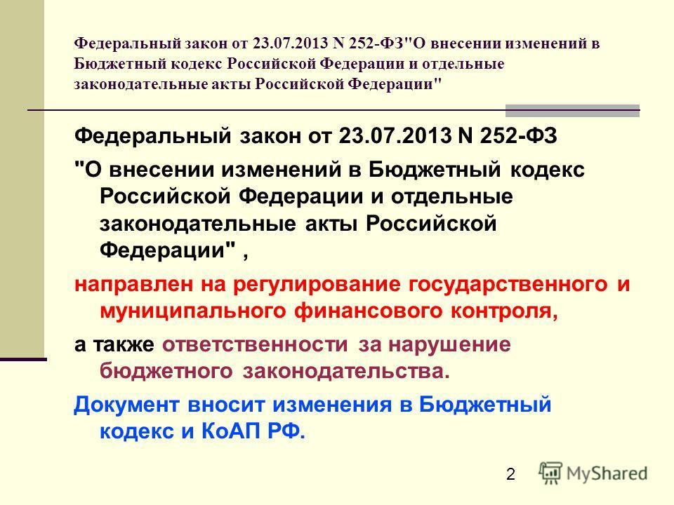 2 Федеральный закон от 23.07.2013 N 252-ФЗ