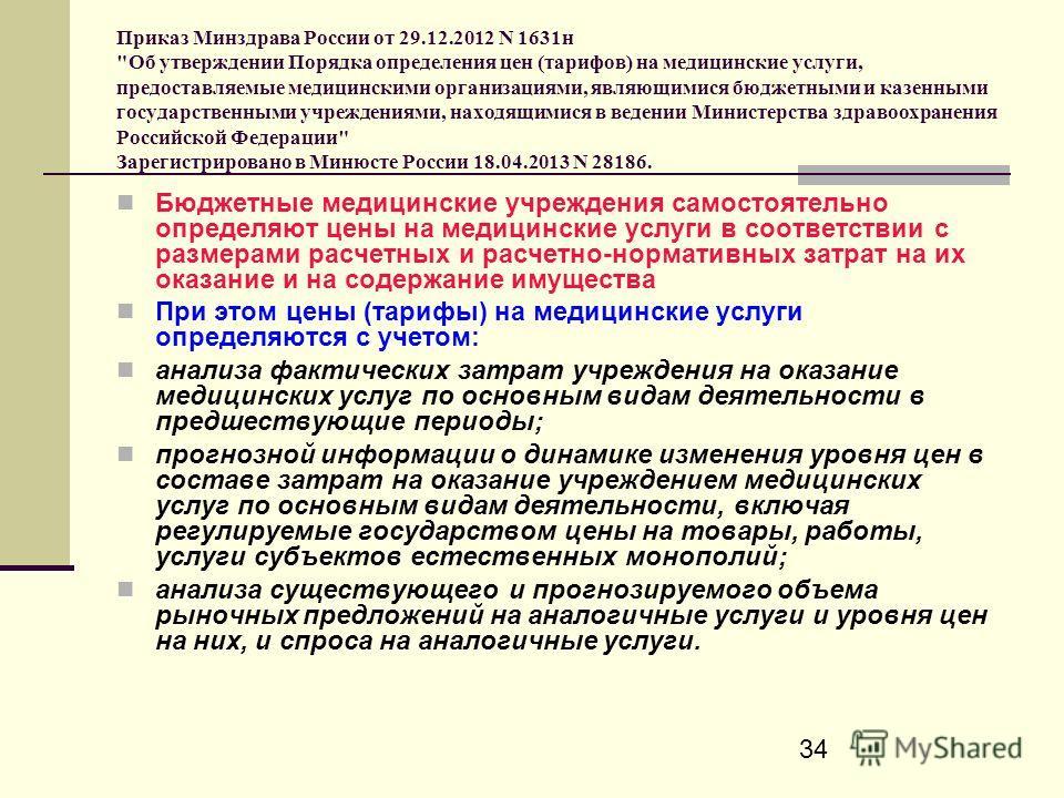 34 Приказ Минздрава России от 29.12.2012 N 1631н