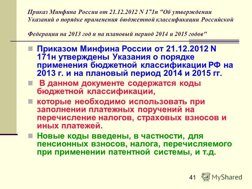 41 Приказ Минфина России от 21.12.2012 N 171н