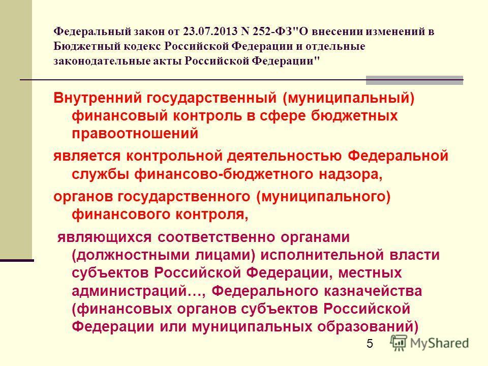 5 Федеральный закон от 23.07.2013 N 252-ФЗ