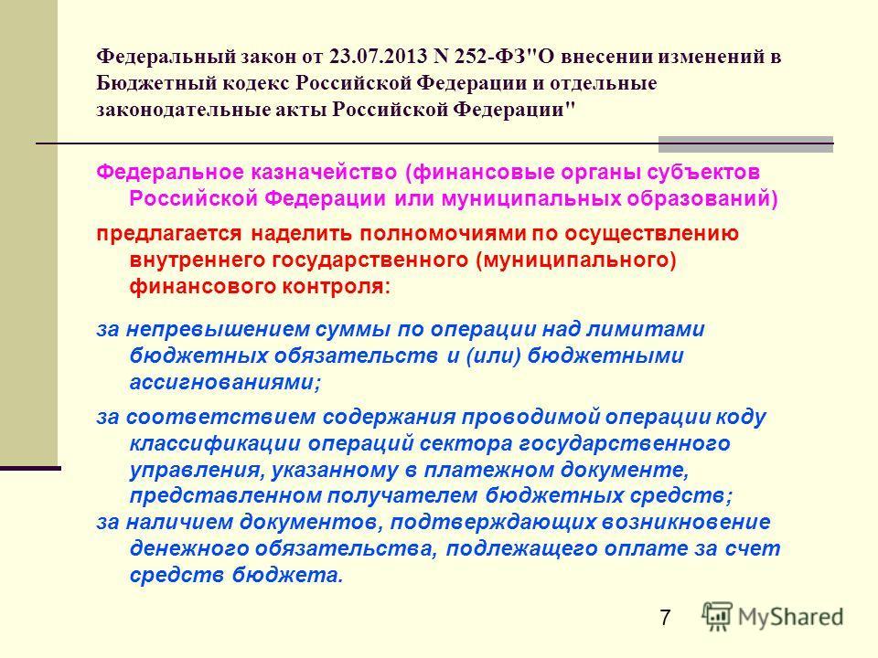 7 Федеральный закон от 23.07.2013 N 252-ФЗ