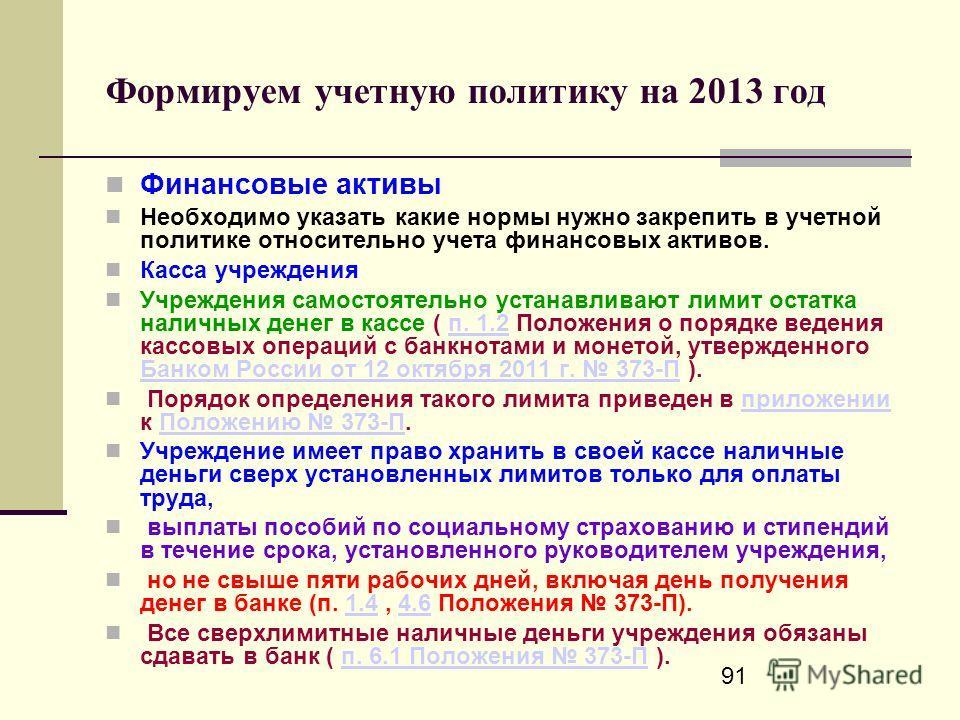 Учетная Политика 2013 образец