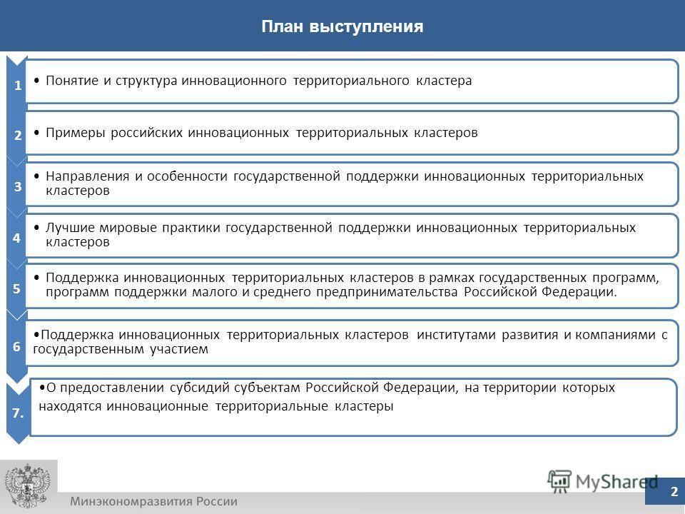 План выступления 2 1 Понятие и структура инновационного территориального кластера 2 Примеры российских инновационных территориальных кластеров 3 Направления и особенности государственной поддержки инновационных территориальных кластеров 4 Лучшие миро
