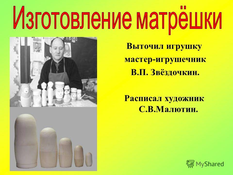 Выточил игрушку мастер-игрушечник В.П. Звёздочкин. Расписал художник С.В.Малютин.