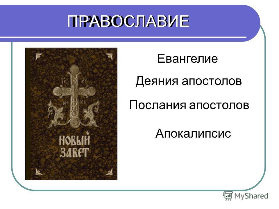 ПРАВОСЛАВИЕ Евангелие Деяния апостолов Послания апостолов Апокалипсис ПРАВОСЛАВИЕ