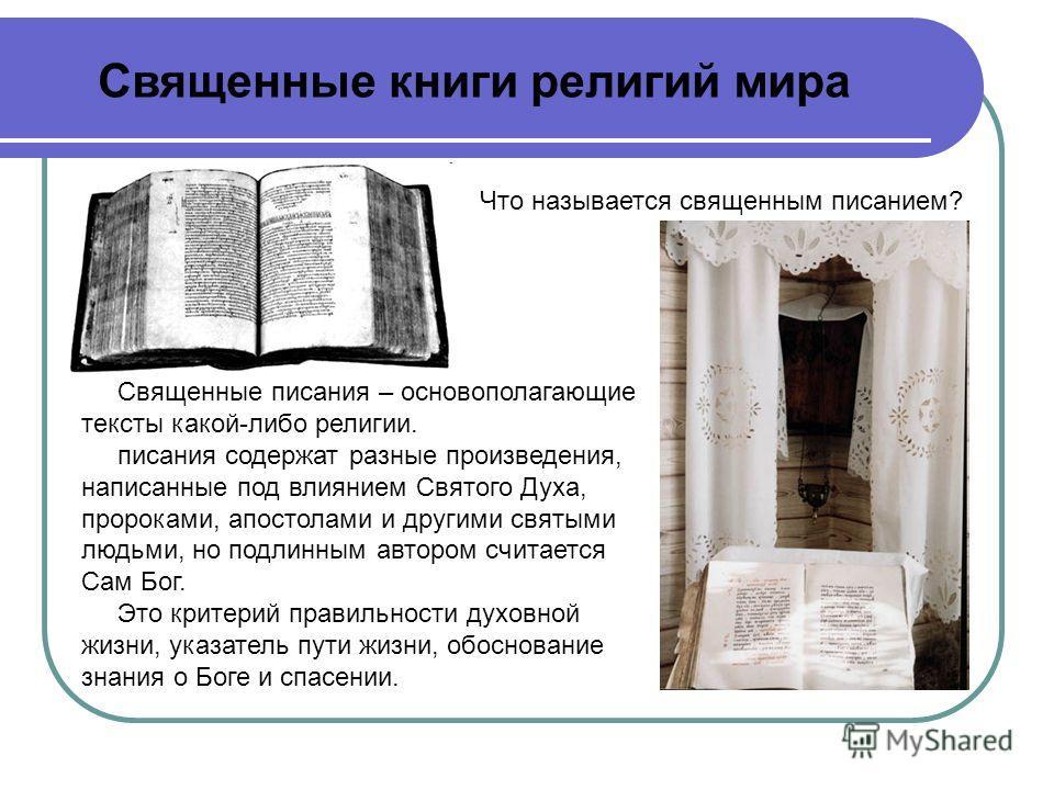 Священные книги религий мира Что называется священным писанием? Священные писания – основополагающие тексты какой-либо религии. писания содержат разные произведения, написанные под влиянием Святого Духа, пророками, апостолами и другими святыми людьми