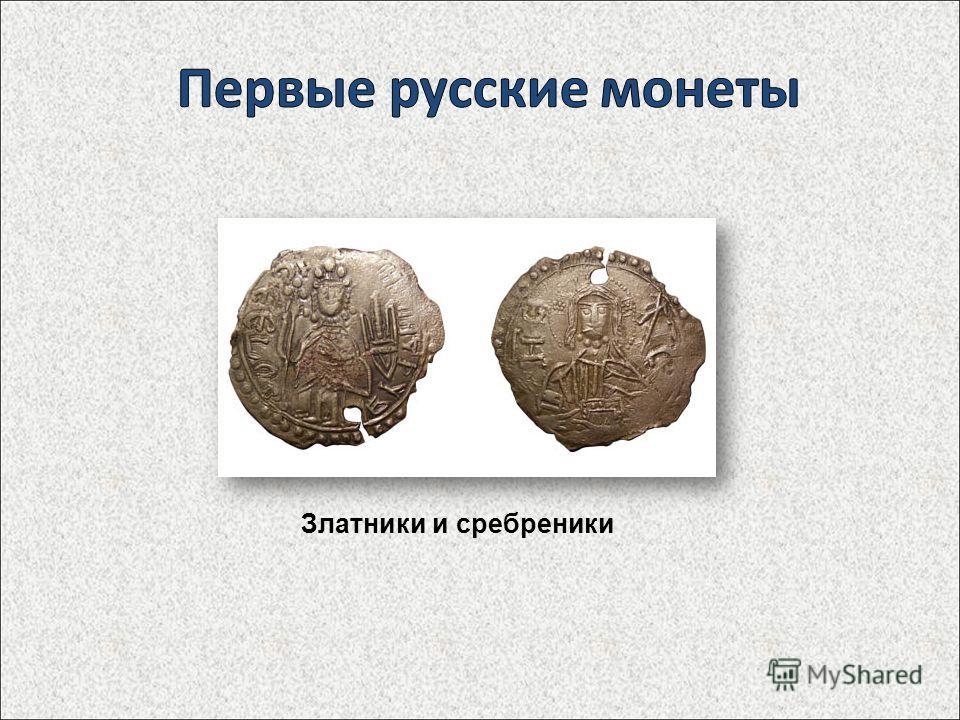 Златники и сребреники