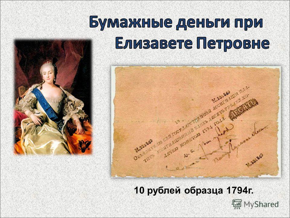 10 рублей образца 1794г.