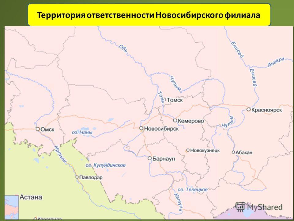 Территория ответственности Новосибирского филиала