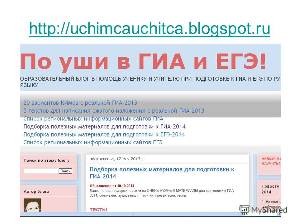 http://uchimcauchitca.blogspot.ru
