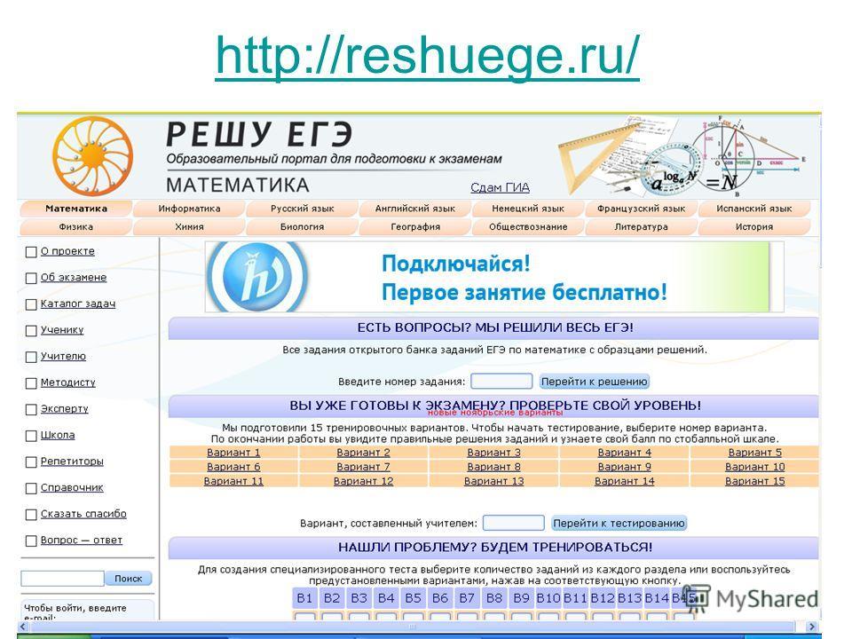 http://reshuege.ru/