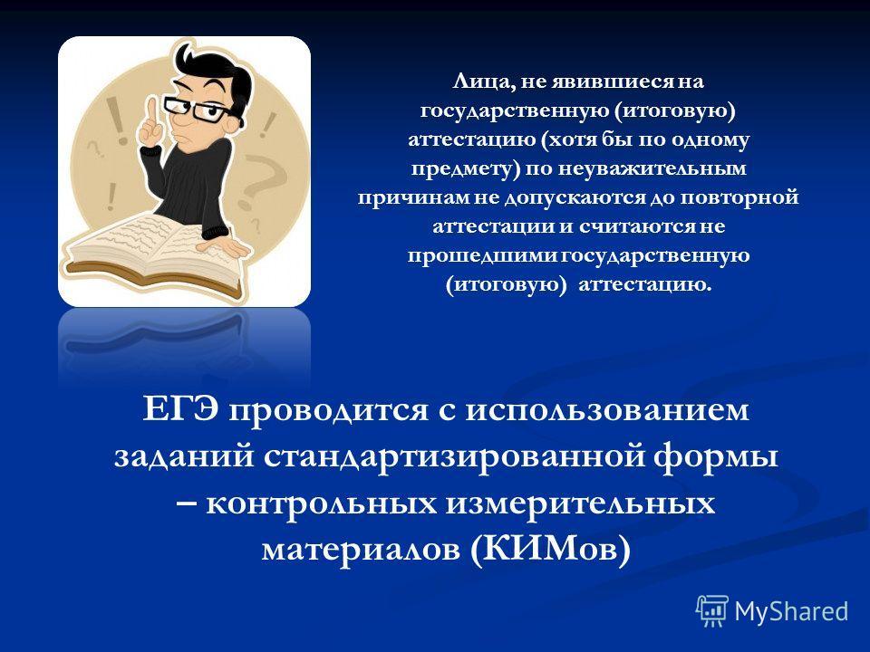 Лица, не явившиеся на государственную (итоговую) аттестацию (хотя бы по одному предмету) по неуважительным причинам не допускаются до повторной аттестации и считаются не прошедшими государственную (итоговую) аттестацию. ЕГЭ проводится с использование