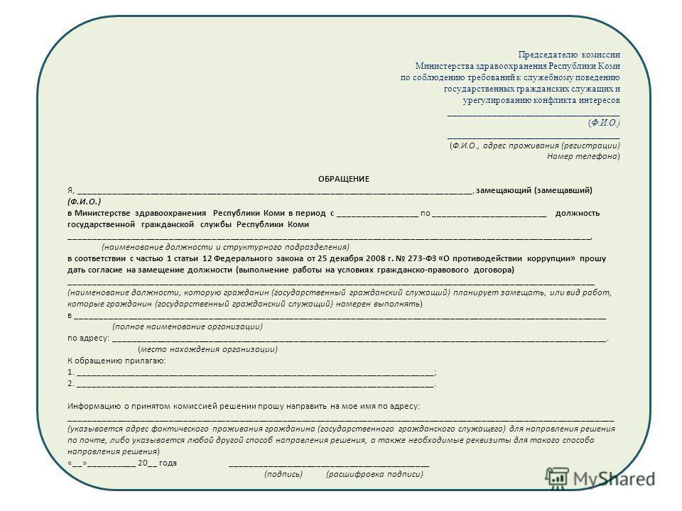 Председателю комиссии Министерства здравоохранения Республики Коми по соблюдению требований к служебному поведению государственных гражданских служащих и урегулированию конфликта интересов ____________________________________ (Ф.И.О.) _______________