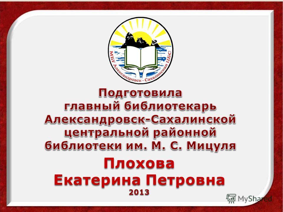 Плохова Екатерина Петровна 2013
