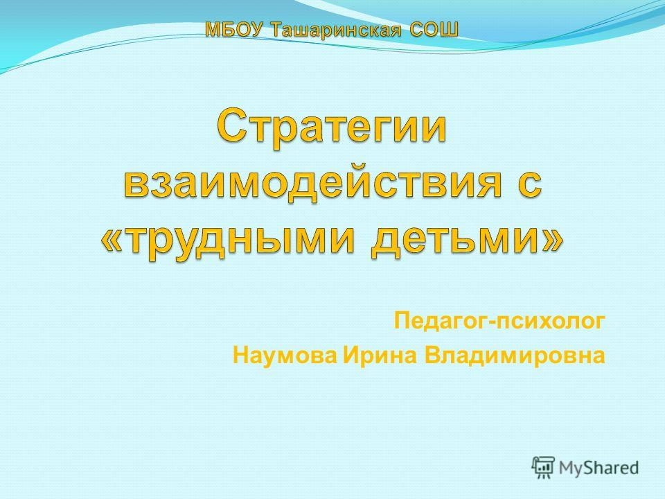 Педагог-психолог Наумова Ирина Владимировна