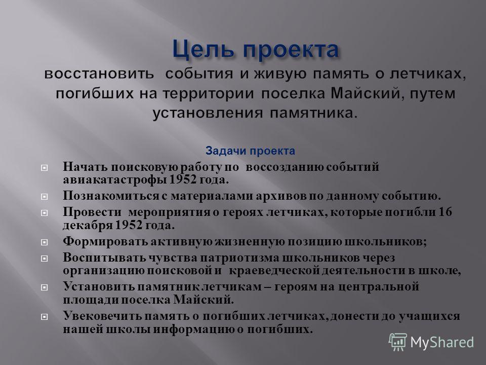 Задачи проекта Начать поисковую работу по воссозданию событий авиакатастрофы 1952 года. Познакомиться с материалами архивов по данному событию. Провести мероприятия о героях летчиках, которые погибли 16 декабря 1952 года. Формировать активную жизненн