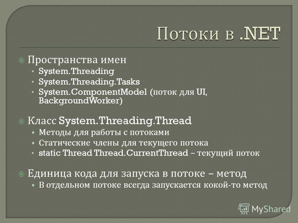 Пространства имен System.Threading System.Threading.Tasks System.ComponentModel ( поток для UI, BackgroundWorker) Класс System.Threading.Thread Методы для работы с потоками Статические члены для текущего потока static Thread Thread.CurrentThread – те