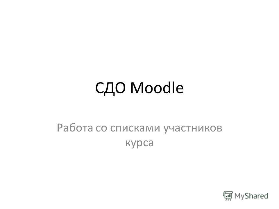 СДО Moodle Работа со списками участников курса