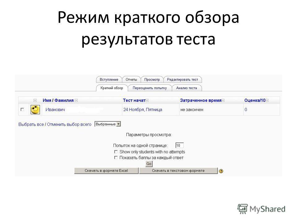 Режим краткого обзора результатов теста