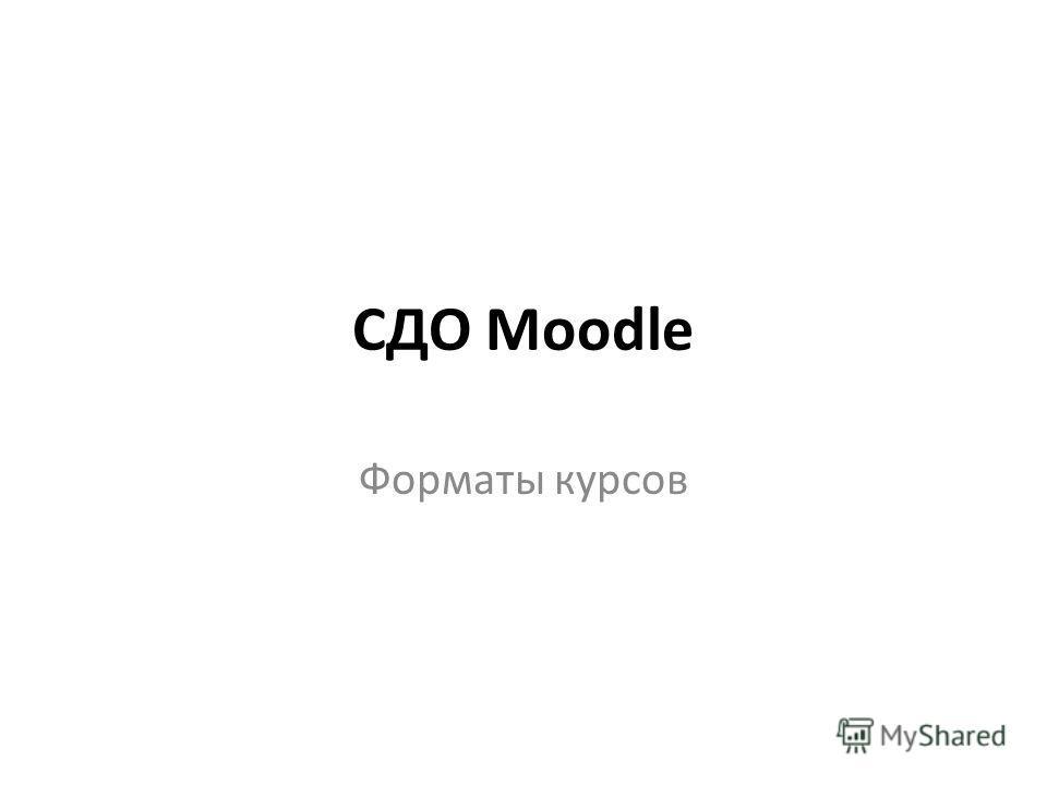 СДО Moodle Форматы курсов